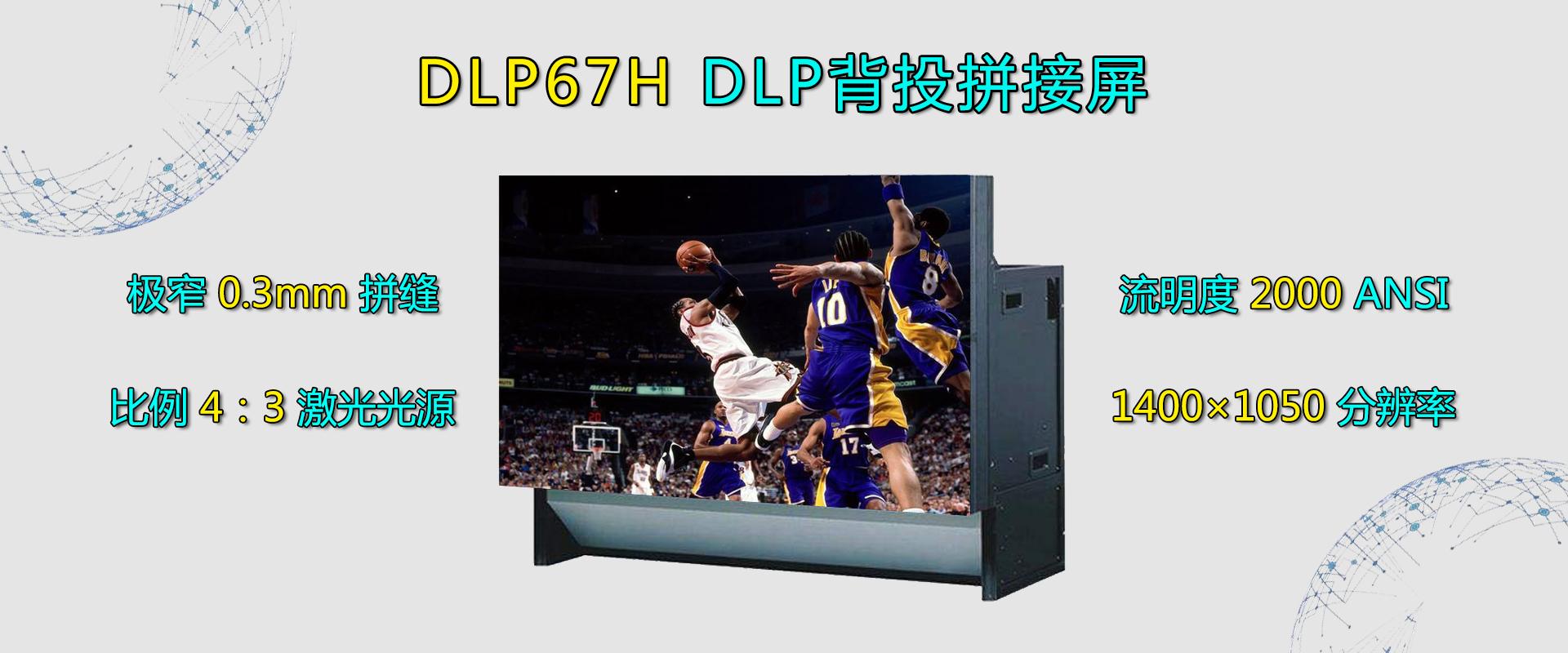 DLP67H