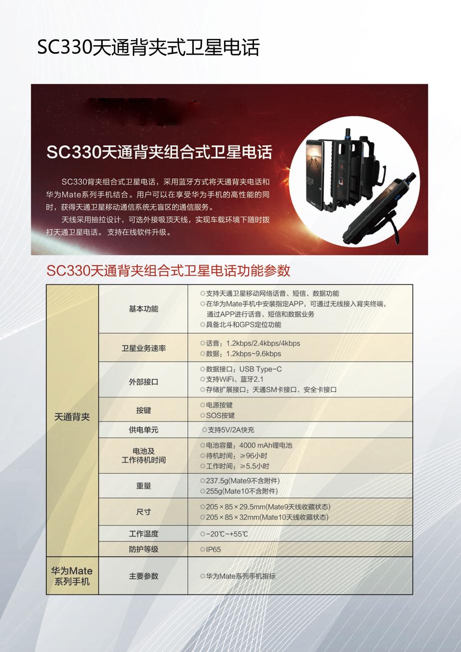 SC330_宽920px