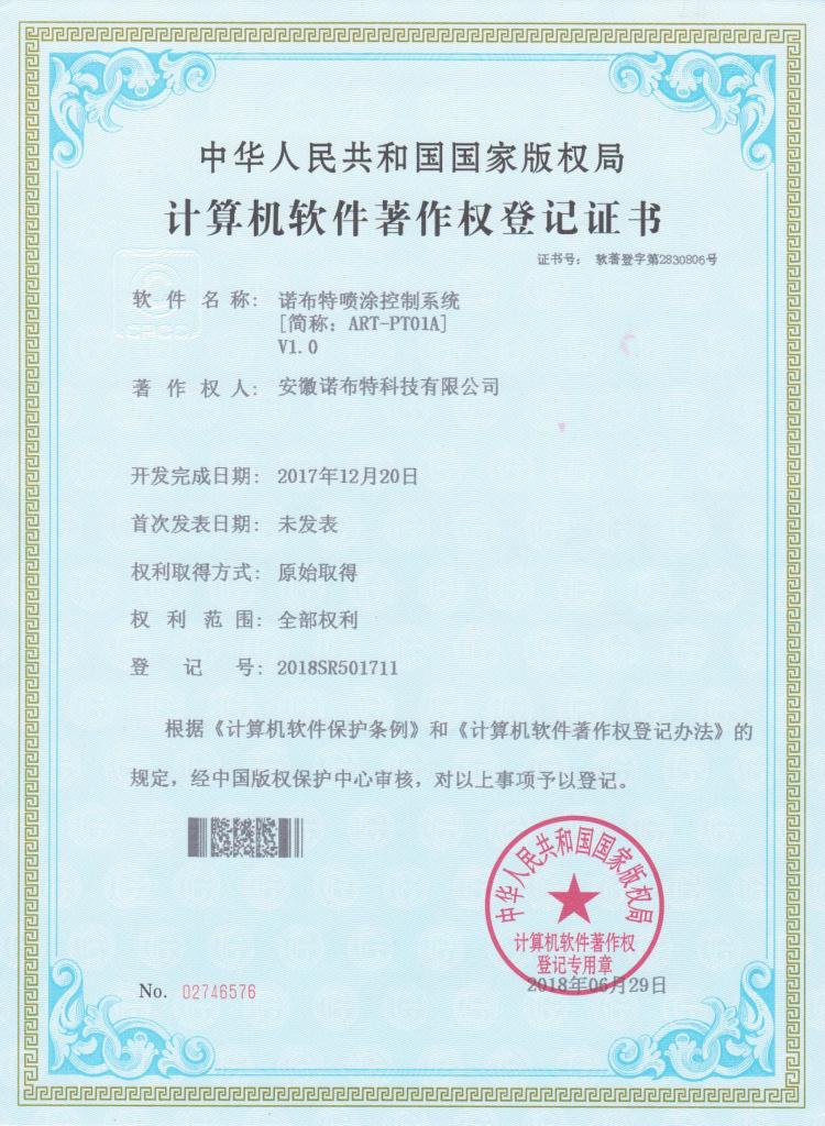 20180629软著证书