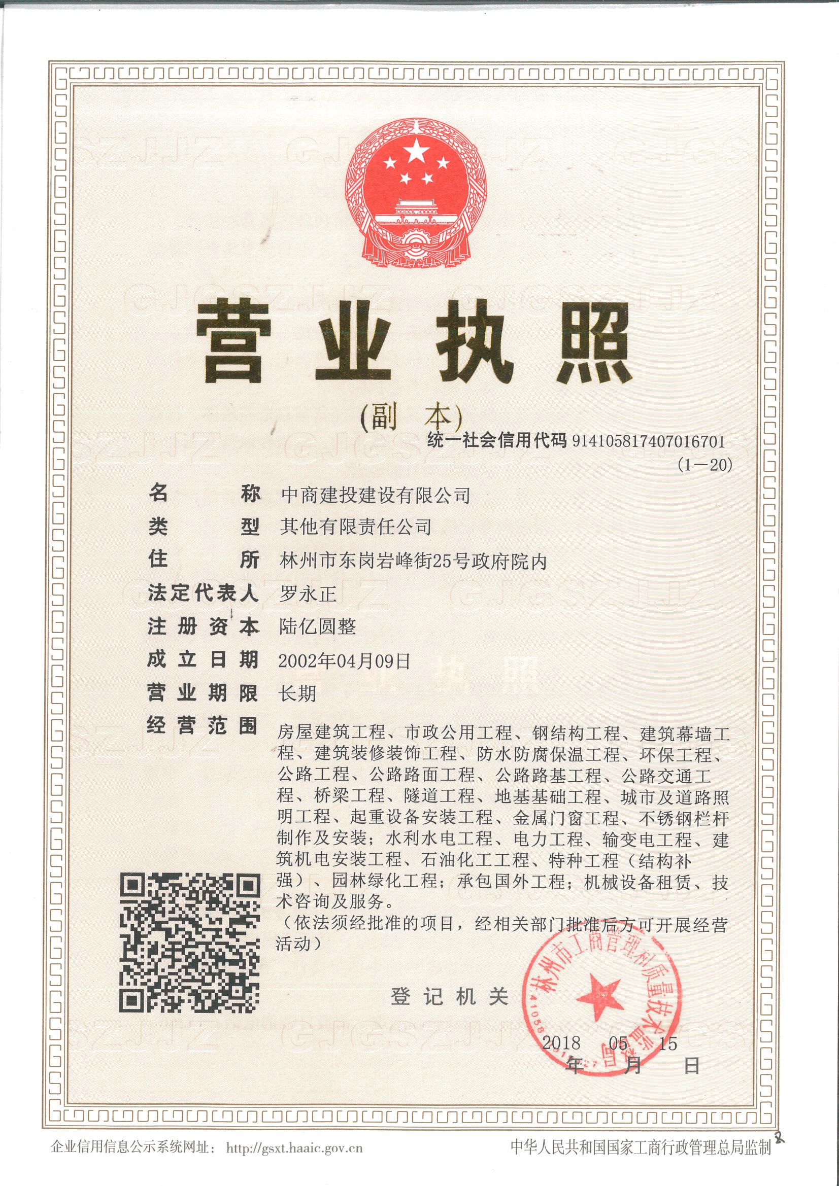 中商营业执照