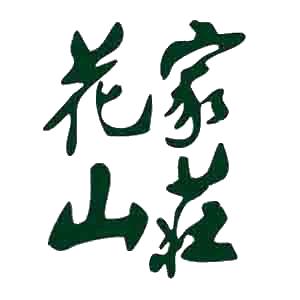 7、杭州花家山莊