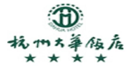 10、杭州大華飯店