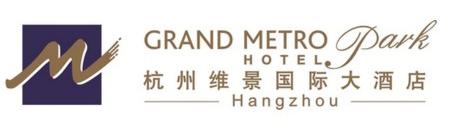 12、杭州維景國際大酒店