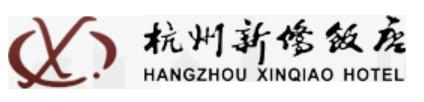 14、杭州新僑飯店副本