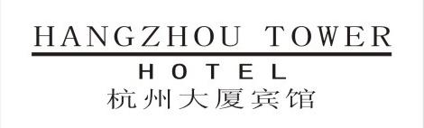 17、杭州大廈賓館
