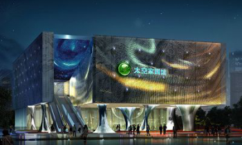 上海世博会太空家园馆