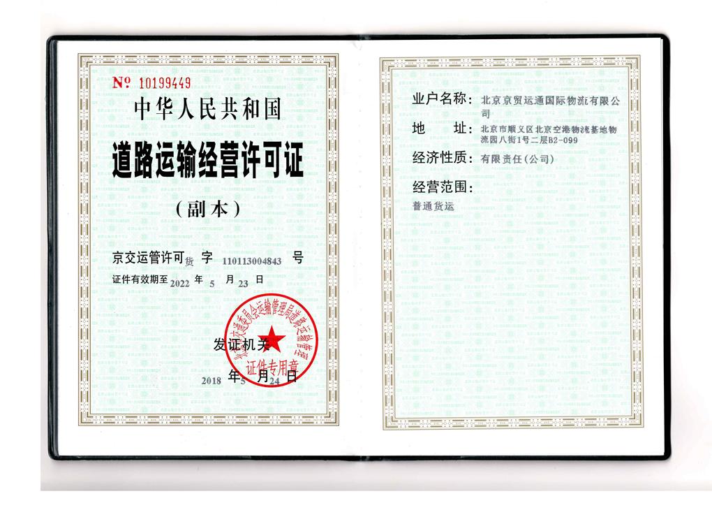 道路运输许可证