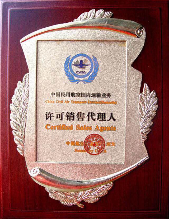 中国民用国内运输业务许可销售代理人