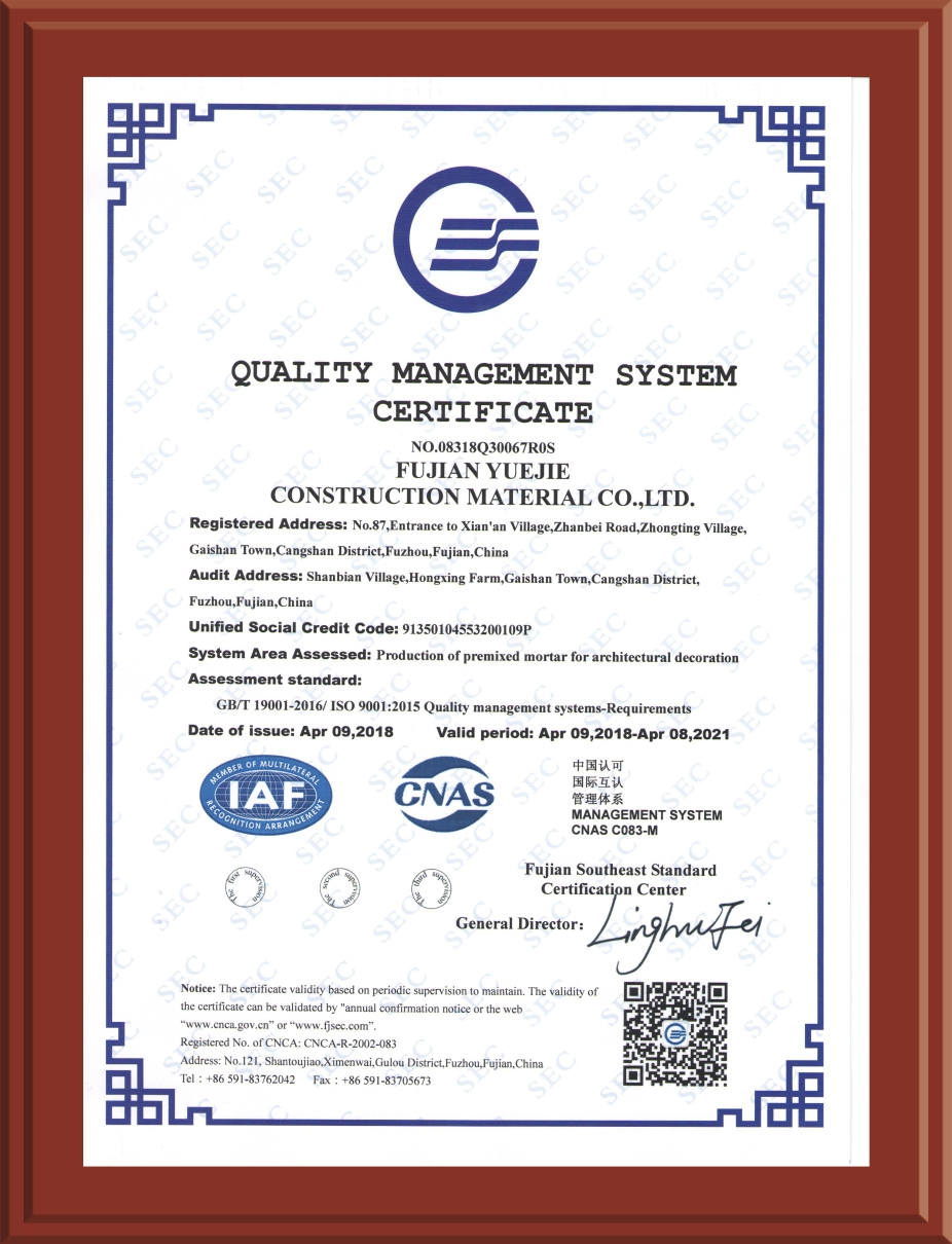 ISO質量管理體系認證2