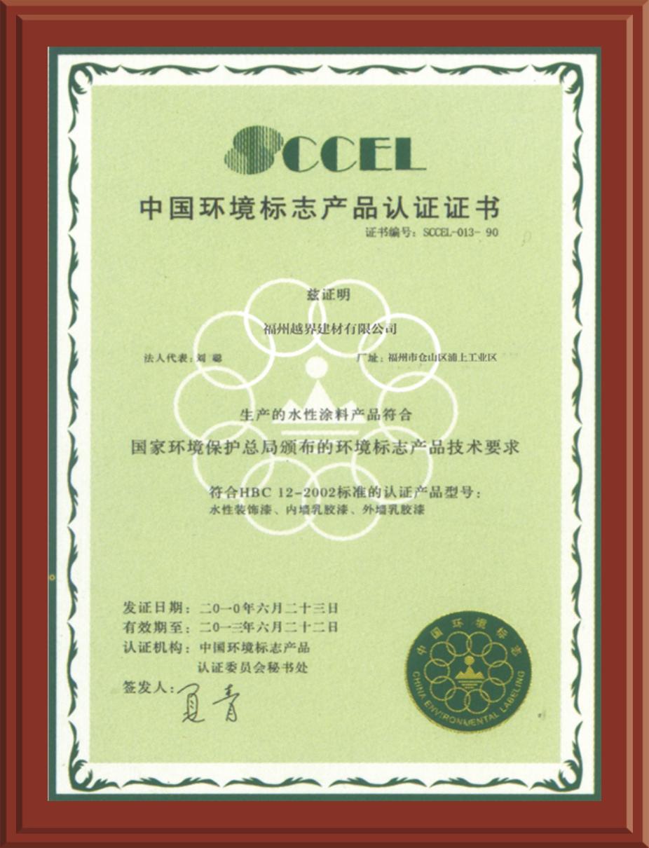 中國環境標志產品認證