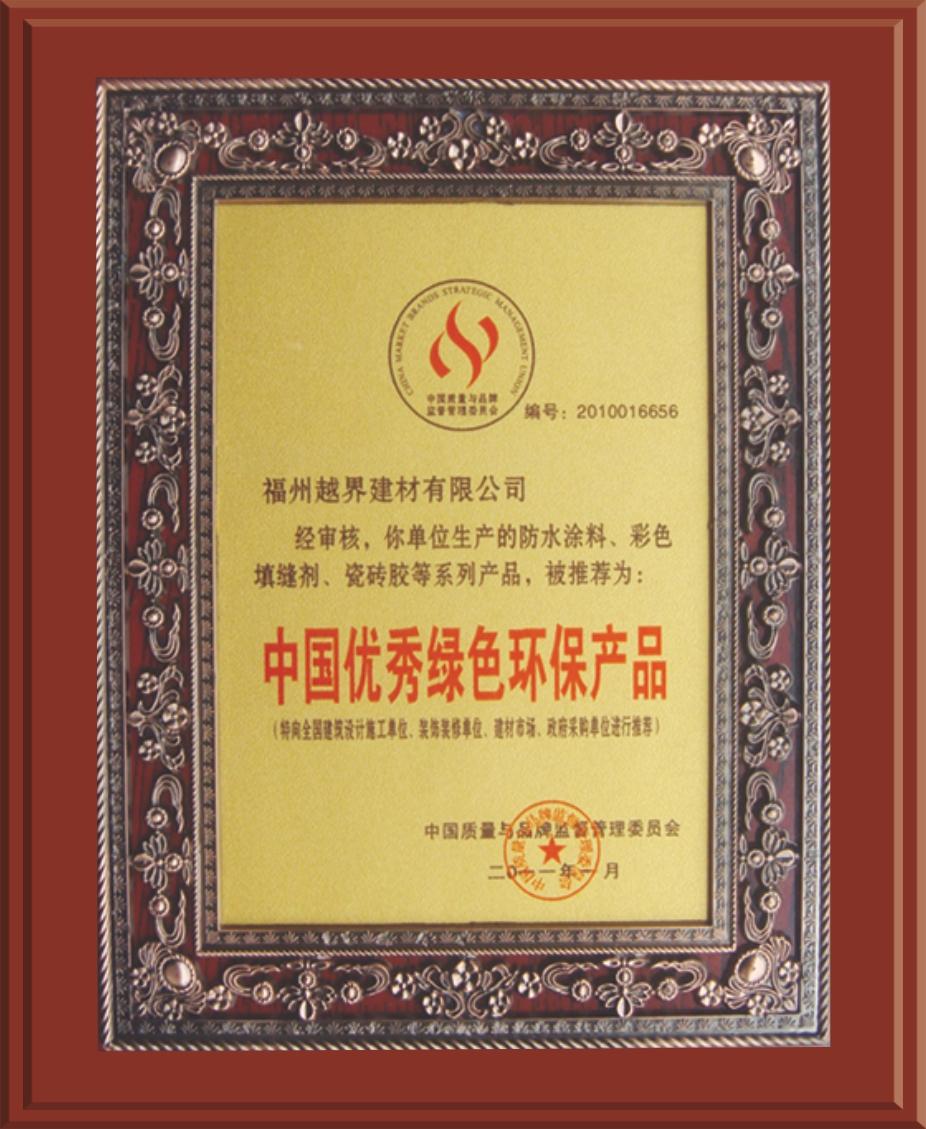 中國優秀綠色環保產品