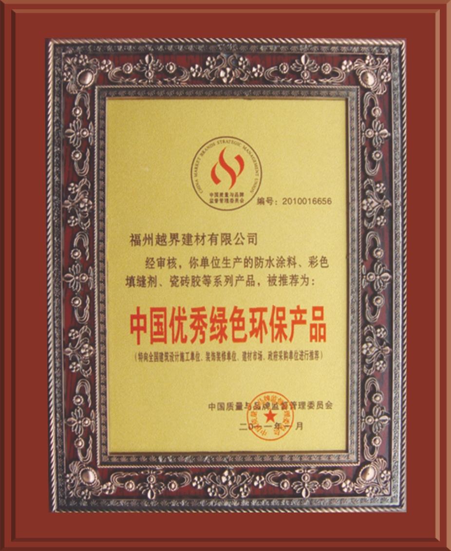 中國優秀綠色環保產品2