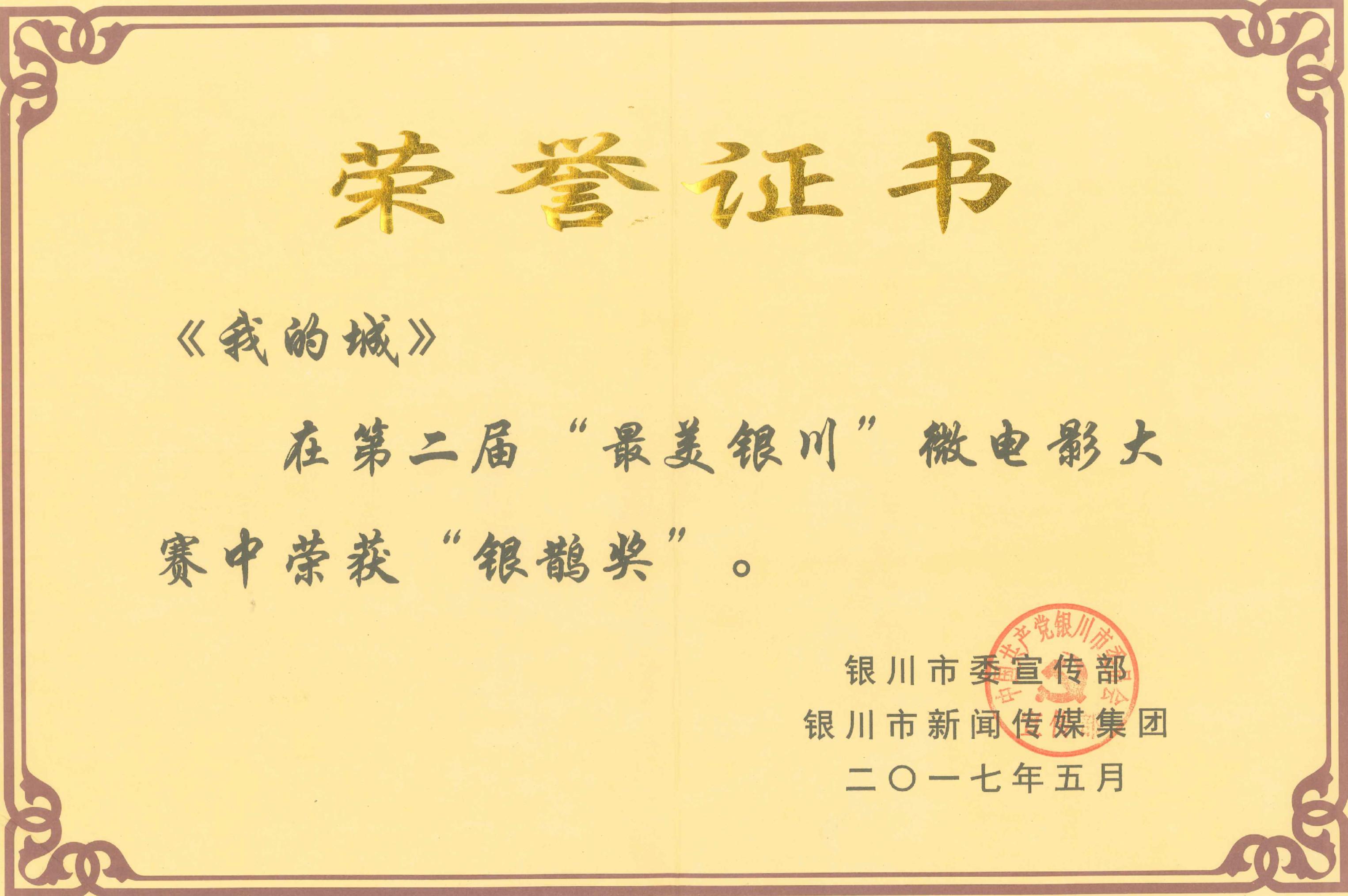 微电影《我的城》荣誉证书