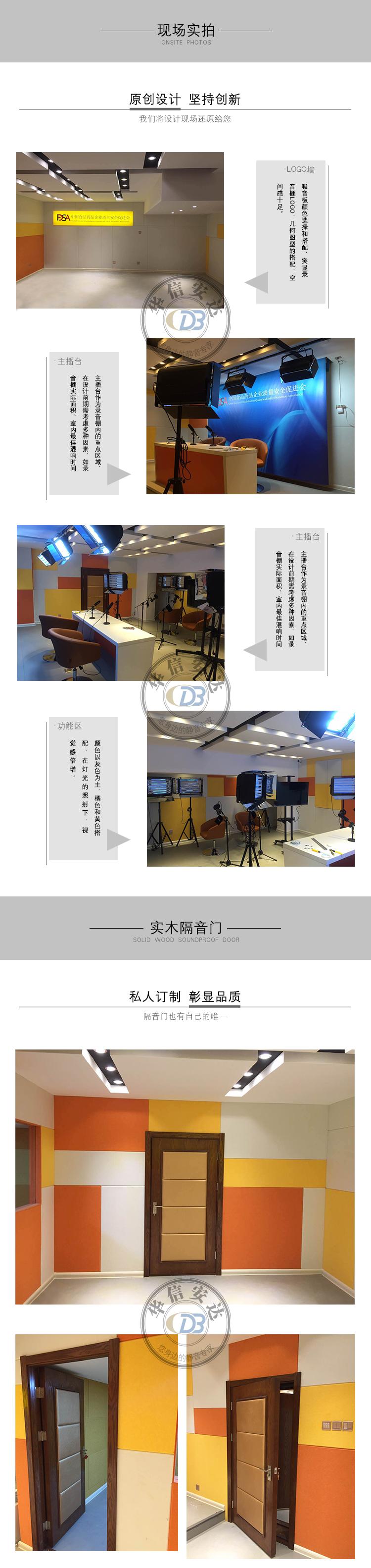 录音棚案例-中国食品药品企业质量安全促进会_02