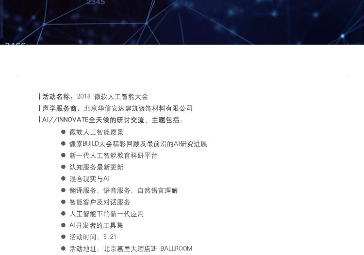 微软智能大会_02