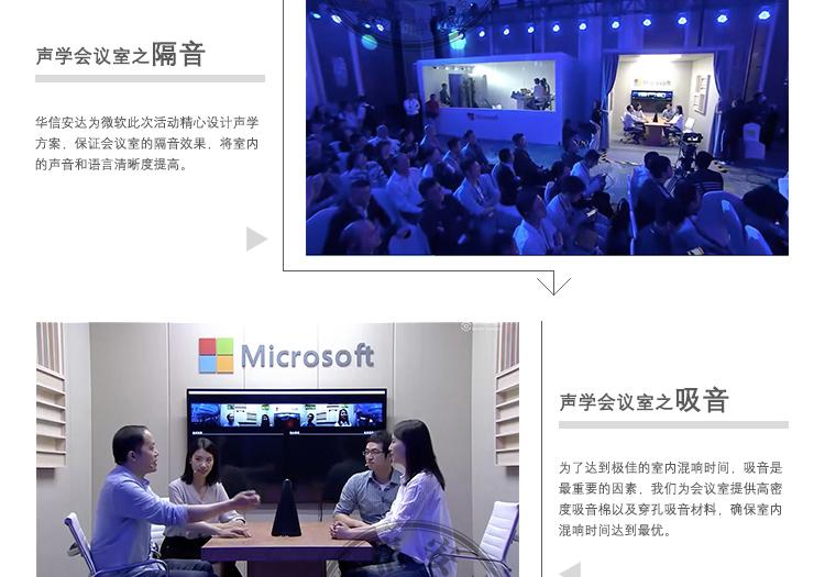微软智能大会_07