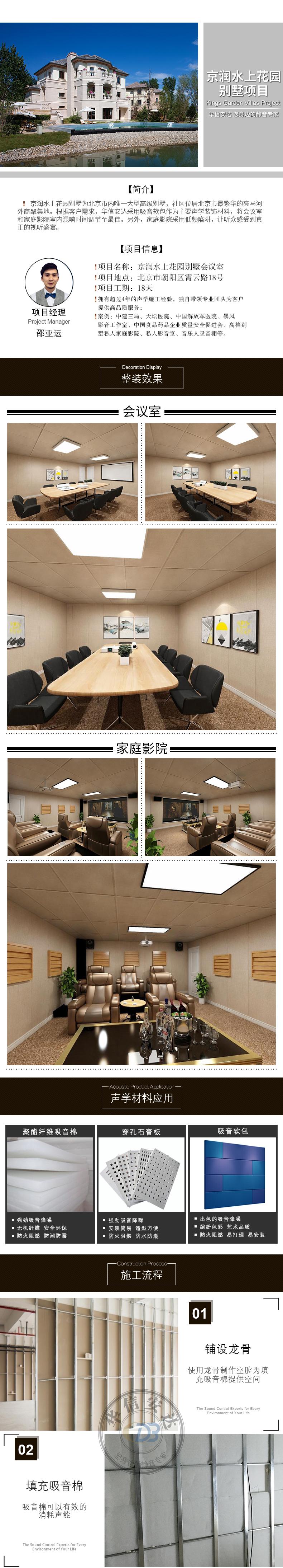 京润水上花园会议室_02