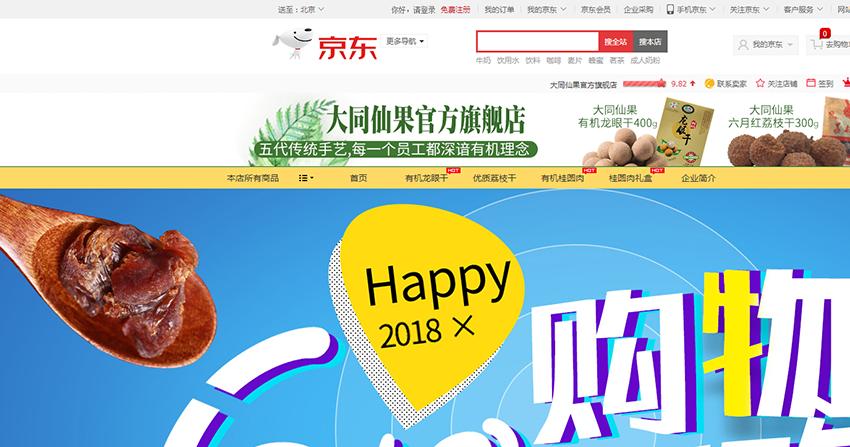 6大同仙果旗艦店