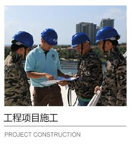 工程项目施工