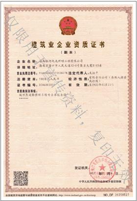 建筑業企業資質證書1