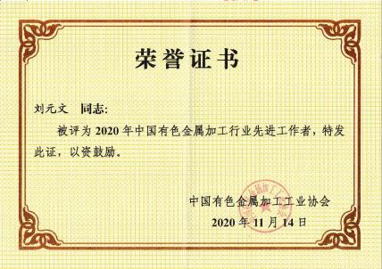 E:\連擠中心\劉老師\2020年有色先進工作者獎狀.jpg