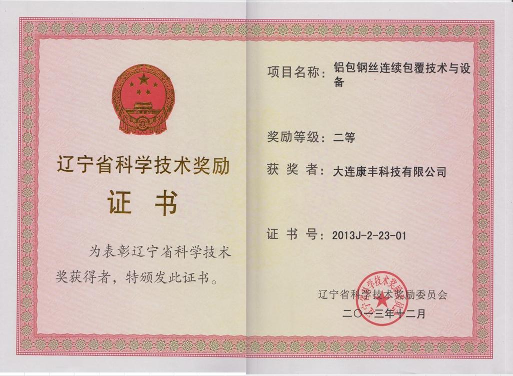 48-遼寧省科技進步二等獎