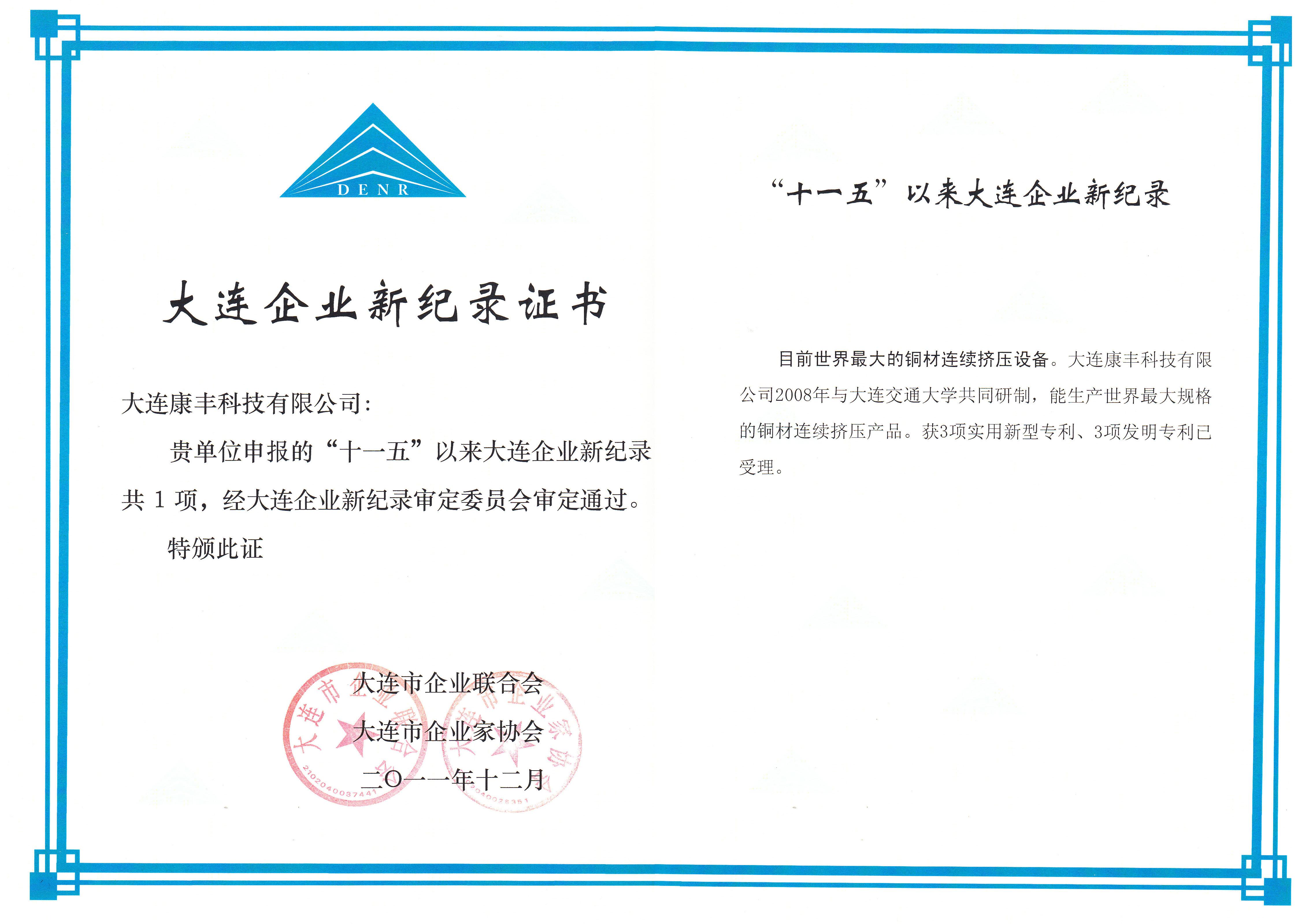 33-大連市企業新記錄證書-世界最大的銅材擠壓設備