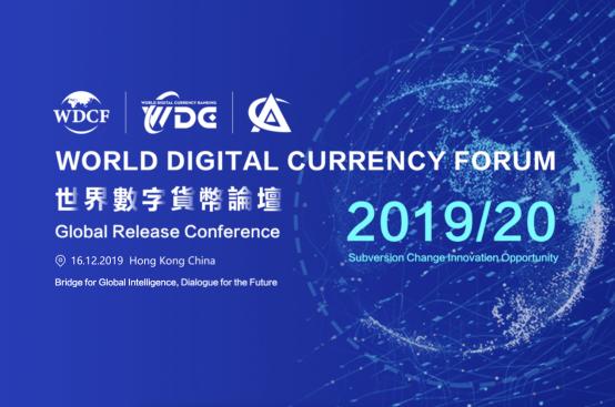 世界数字货币论坛全球发布会启动在即