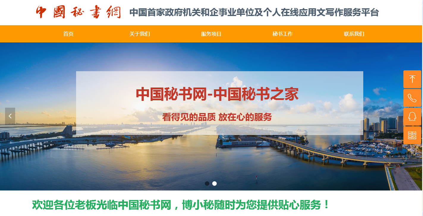 中國秘書網