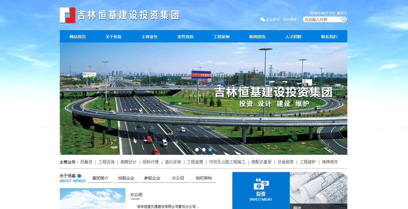 http://www.jilinhengji.com/