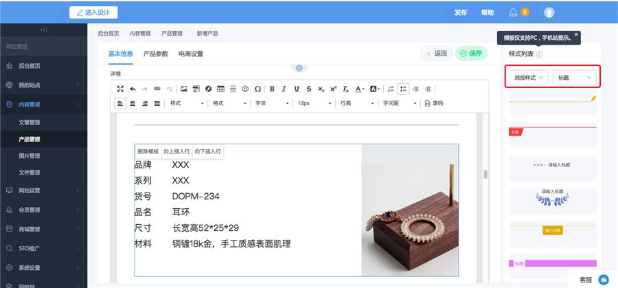 文章产品编辑器10