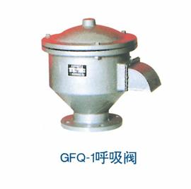 GFQ-1呼吸阀