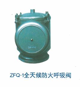 ZFQ-1全天候防火呼吸阀