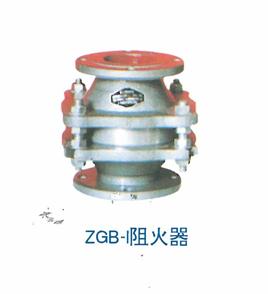 ZGB-l阻火器