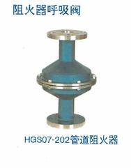 阻火器呼吸阀HGS09-202管道阻火器