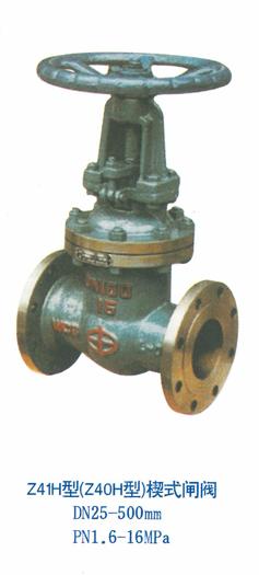 Z41H-Z40H型楔式闸阀DN25-500mmPN1.6-16MPa
