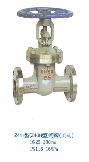 Z41型-Z40型闸阀-美式DN25-300mmPN1.6-16MPa
