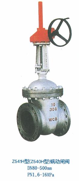 Z541H型-Z540H型蜗动闸阀DN80-500mmPN1.6-16MPa