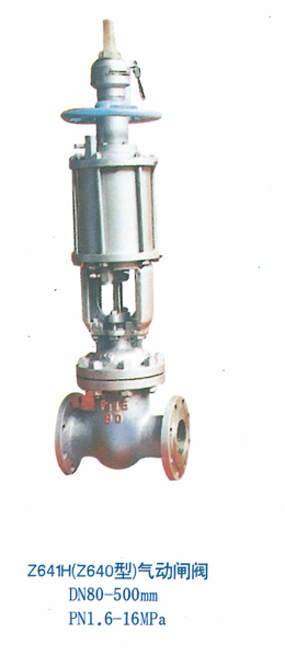 Z641H-Z640型气动闸阀DN80-500mmPN1.6-16MPa