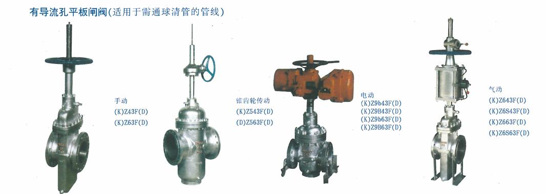 有导流孔平板闸阀-适用于需通球清管的管线