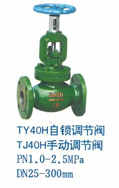 TY40H自动调节阀TJ40H手动调节阀PN1.0-2.5MPaDN25-300mm