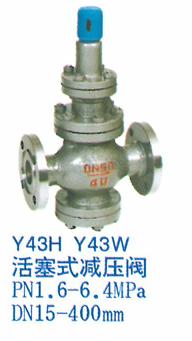 Y43HY43W活塞式减压阀PN1.6-6.4MPaDN15-400mm