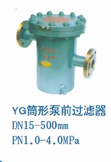 YG筒形泵前过滤器DN15-500mmPN1.0-4.0MPa
