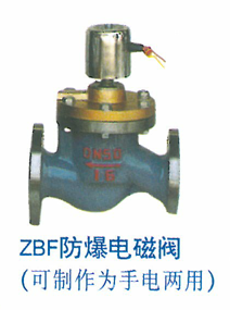 ZBF防爆电磁阀
