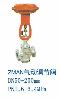 ZMAN气动调节阀DN50-200mmPN1.6-6.4MPa