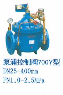 泵浦控制阀700Y型DN25-400mmPN1.0-2.5MPa