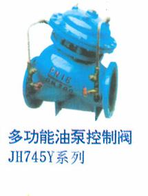多功能油泵JH745Y系列