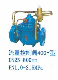 流量控制阀400Y型DN25-800mmPN1.0-2.5MPa