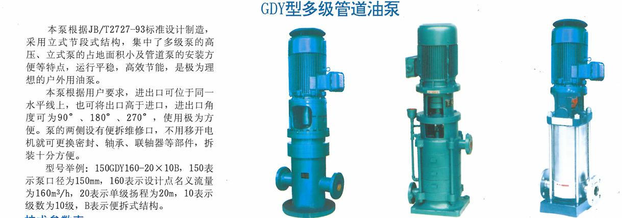 GDY型多级管道油泵