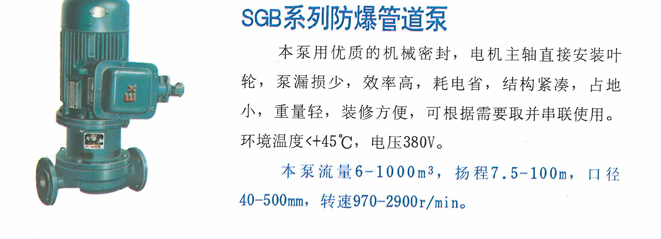 SGB系列防爆管道泵